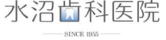 水沼歯科医院 SINCE 1955