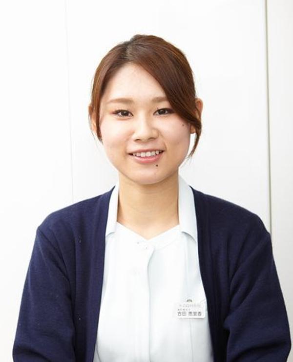 歯科衛生士 吉田恵里香